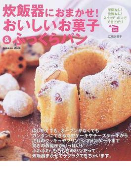 炊飯器におまかせ!おいしいお菓子&ふっくらパン Very easy! 手間なし!失敗なし!スイッチ・ポンででき上がり オーブンなんてなくてもOK!ビックリかんたんレシピ