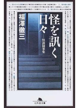 怪を訊く日々 怪談随筆集(幻冬舎文庫)