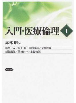 入門・医療倫理 1