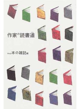 作家の読書道