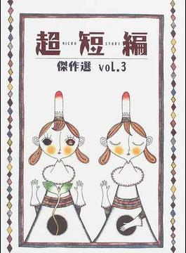 超短編 傑作選 Vol.3