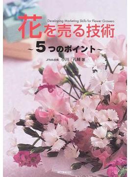 花を売る技術 5つのポイント