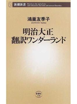 明治大正翻訳ワンダーランド(新潮新書)