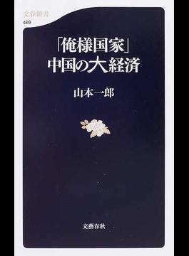 「俺様国家」中国の大経済(文春新書)