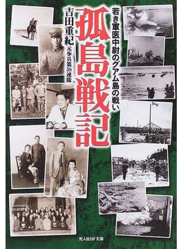 孤島戦記 若き軍医中尉のグアム島の戦い(光人社NF文庫)