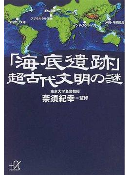 「海底遺跡」超古代文明の謎(講談社+α文庫)