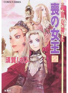 喪の女王 2(コバルト文庫)