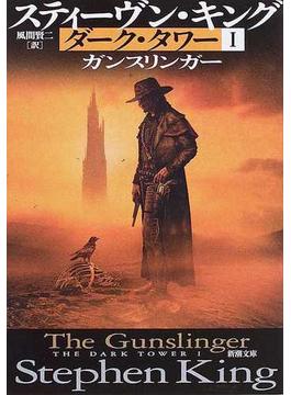 ダーク・タワー 1 ガンスリンガー(新潮文庫)
