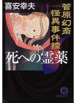 死への霊薬(徳間文庫)