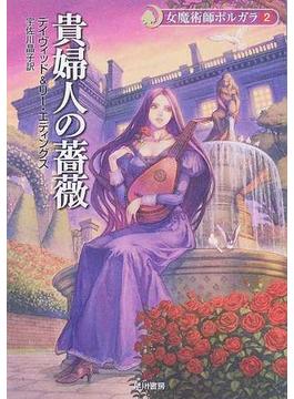 貴婦人の薔薇(ハヤカワ文庫 FT)