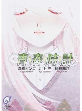 青春時計(富士見ミステリー文庫)