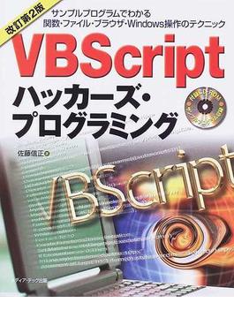 VBScriptハッカーズ・プログラミング サンプルプログラムでわかる関数・ファイル・ブラウザ・Windows操作のテクニック 改訂第2版