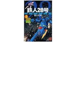 鉄人28号 2 原作完全版 (KIBO COMICSスペシャル)