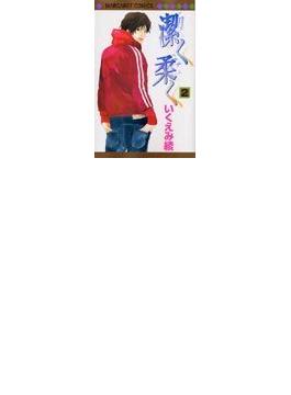 潔く柔く 2 (マーガレットコミックス)(マーガレットコミックス)