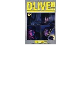 D‐LIVE!! 12 (少年サンデーコミックス)(少年サンデーコミックス)