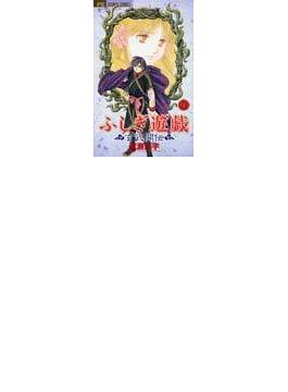 ふしぎ遊戯玄武開伝 5 (少コミフラワーコミックス)(少コミフラワーコミックス)