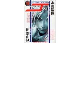 コミックマスターJ 13