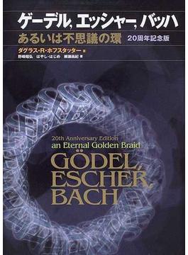 ゲーデル,エッシャー,バッハ あるいは不思議の環 20周年記念版