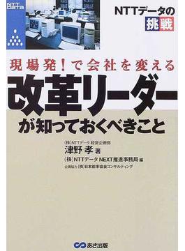 改革リーダーが知っておくべきこと 現場発!で会社を変える NTTデータの挑戦