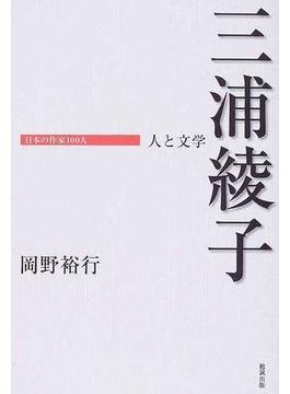 三浦綾子の通販/岡野 裕行 - 小...