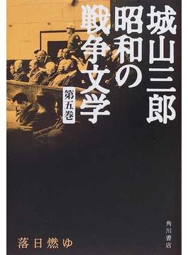 城山三郎昭和の戦争文学 第5巻 落日燃ゆ