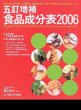 五訂増補食品成分表 2006