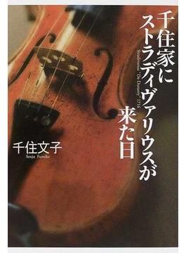 """千住家にストラディヴァリウスが来た日 Stradivarius""""de Duranty""""1716"""