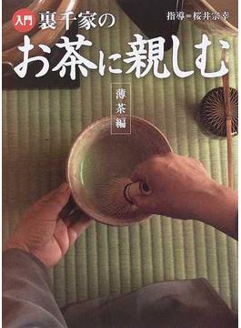 入門裏千家のお茶に親しむ 薄茶編
