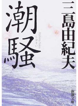 潮騒 改版(新潮文庫)