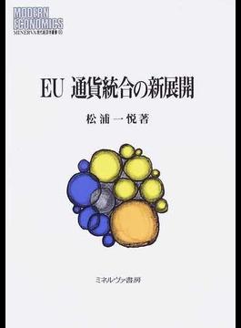 EU通貨統合の新展開