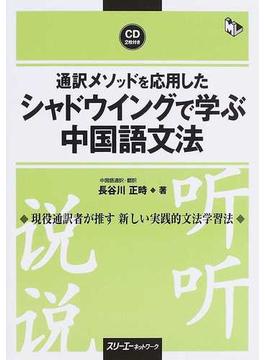 通訳メソッドを応用したシャドウイングで学ぶ中国語文法