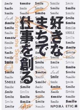 好きなまちで仕事を創る Address the smile