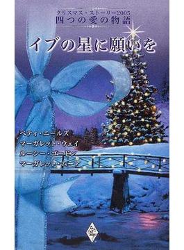 イブの星に願いを(クリスマス・ストーリー)