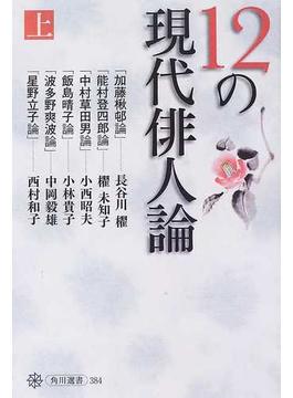 12の現代俳人論 上(角川選書)
