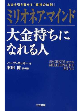 ミリオネア・マインド大金持ちになれる人 お金を引き寄せる「富裕の法則」