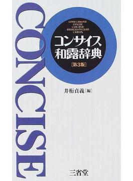 コンサイス和露辞典 第3版
