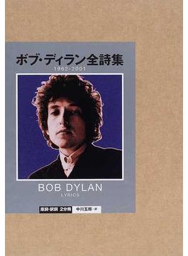 ボブ・ディラン全詩集 1962−2001 訳詞