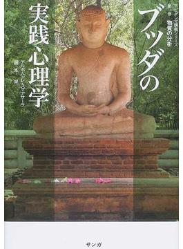 ブッダの実践心理学 アビダンマ講義シリーズ 第1巻 物質の分析
