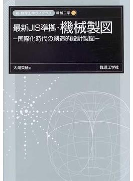 最新JIS準拠・機械製図 国際化時代の創造的設計製図