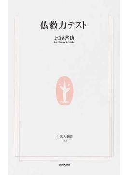 仏教力テストの通販/此経 啓助 ...
