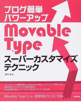ブログ簡単パワーアップMovable Typeスーパーカスタマイズテクニック