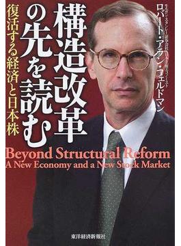 構造改革の先を読む 復活する経済と日本株