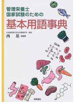 管理栄養士国家試験のための基本用語事典