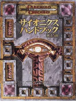 サイオニクス・ハンドブック 第3.5版