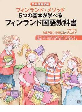 フィンランド国語教科書 フィンランド・メソッド5つの基本が学べる 日本語翻訳版 小学4年生