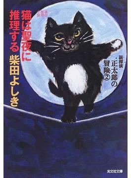 猫は聖夜に推理する(光文社文庫)