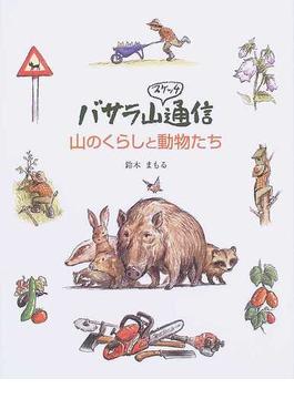 山のくらしと動物たち