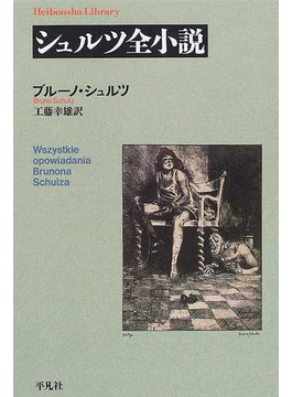 シュルツ全小説(平凡社ライブラリー)