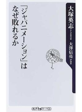 「ジャパニメーション」はなぜ敗れるか(角川oneテーマ21)