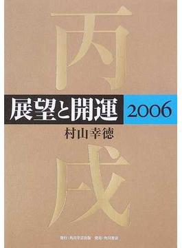 展望と開運 2006